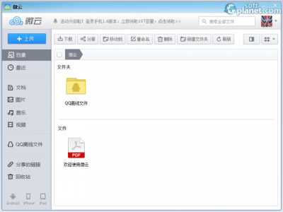 QQ International Screenshot3